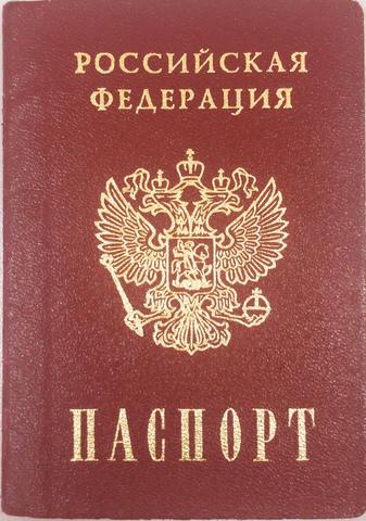 Печать на вафельной бумаге, Паспорт Гражданина России