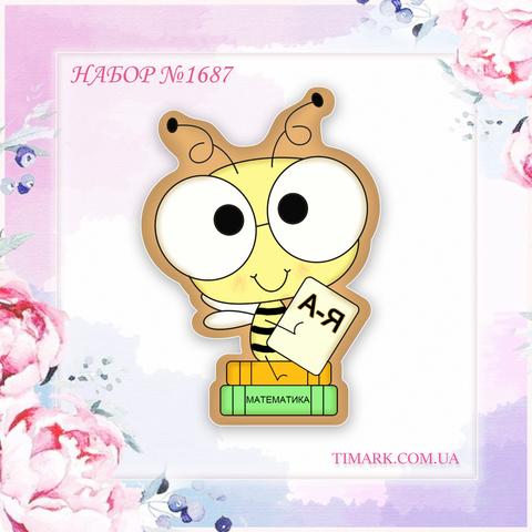 Набор №1687 - Пчелка с учебниками
