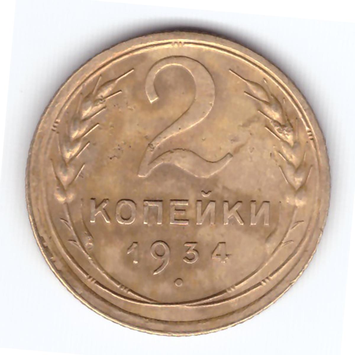2 копейки 1934 года. VF №2