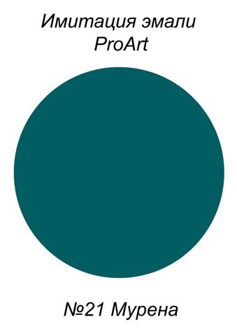 Краска для имитации эмали,  №21 Мурена,США