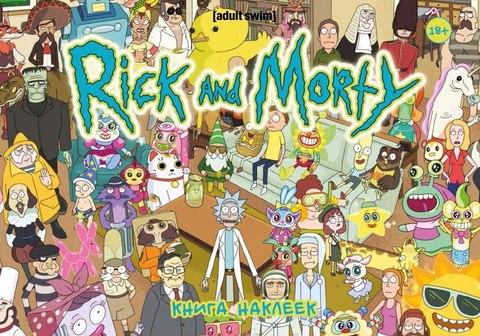 Рик и Морти. Книга Наклеек || Стикербук