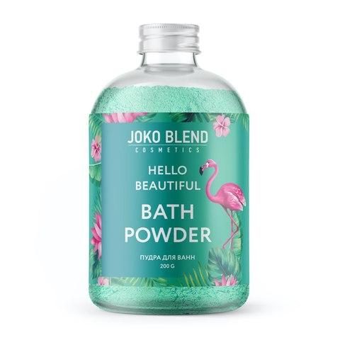 Вируюча пудра для ванни Hello beautiful Joko Blend 200 г (1)