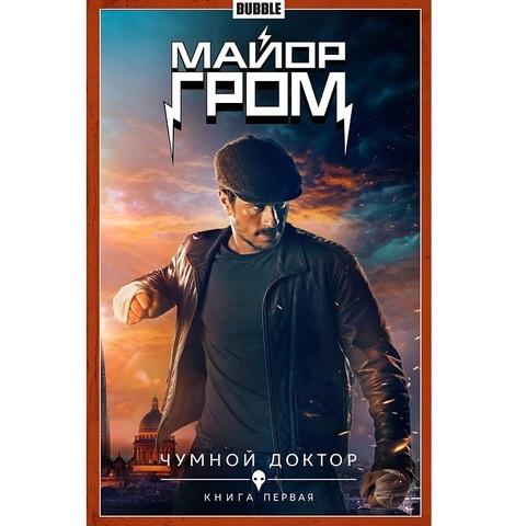 Майор Гром. Том 1. Чумной доктор. Книга первая (Кинообложка)