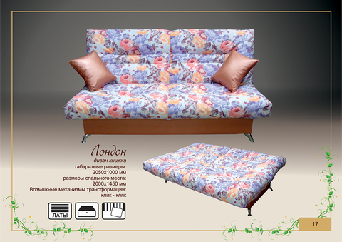 Диван Лондон с подушками