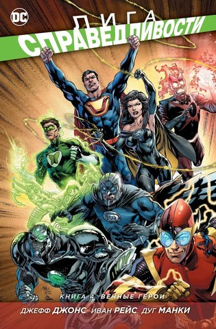 Лига Справедливости. Книга 4. Вечные герои