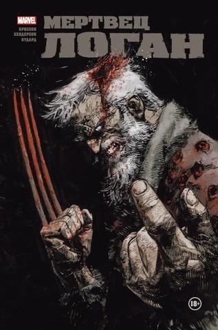 Мертвец Логан (Лимитированная обложка Б)