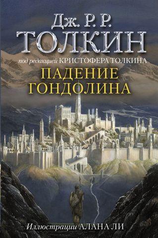 Толкин. Падение Гондолина