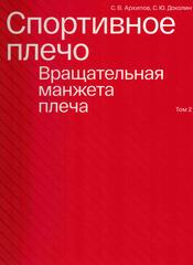 Спортивное плечо. В 3-х томах. Том 2. Вращательная манжета плеча