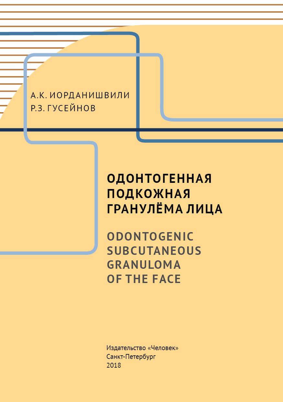 Лучшие книги по косметологии и дерматологии Одонтогенная подкожная гранулёма лица odontogen_podk_gran.jpg