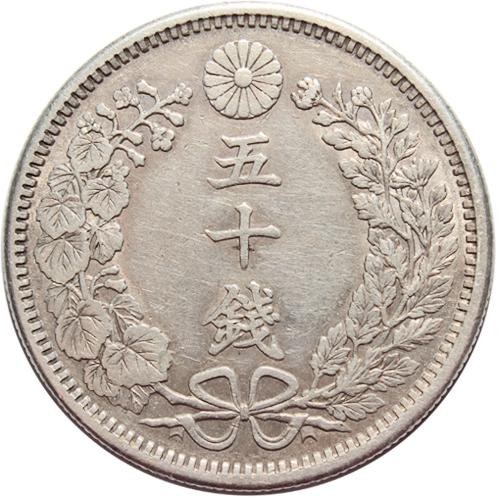 50 сен 1905 год Император Муцухито (Мэйдзи) Япония Серебро XF