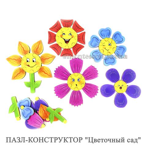 ПАЗЛ-КОНСТРУКТОР «Цветочный сад»