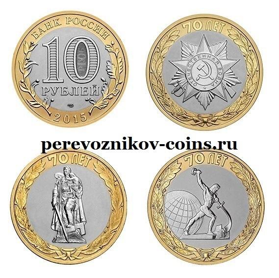 10 рублей 2015 г. 70 лет Победы в ВОВ. Набор 3 шт. UNC