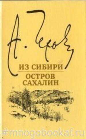 Из Сибири. Остров Сахалин