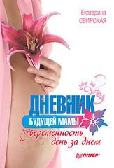 Дневник будущей мамы. Беременность день за днем