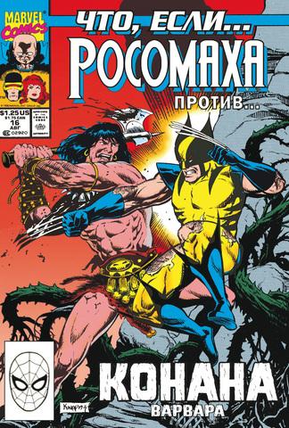 Что, если?... Росомаха против Конана-варвара