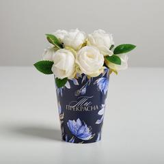Стаканчик для цветов «Ты прекрасна!», 11 х 8,5 см