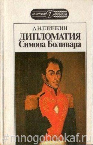 Дипломатия Симона Боливара