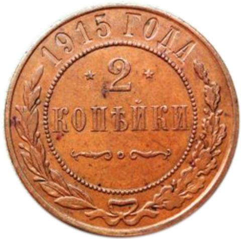 2 копейки. Николай II. 1915 год. XF