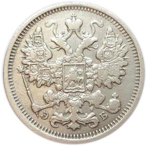 15 копеек Николай II. СПБ-ЭБ. 1906 год. VF