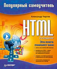 HTML: Популярный самоучитель. 2-е изд.