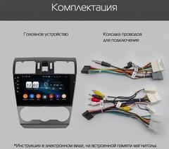 Штатная магнитола для Subaru XV,Impreza 2012+,Forester 2013+ Android 9.0 модель CB9108PX5