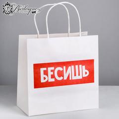 Пакет подарочный «Бесишь»