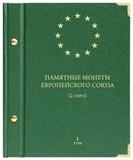 Альбом для монет «Памятные монеты Европейского союза (2 евро)». Том 1
