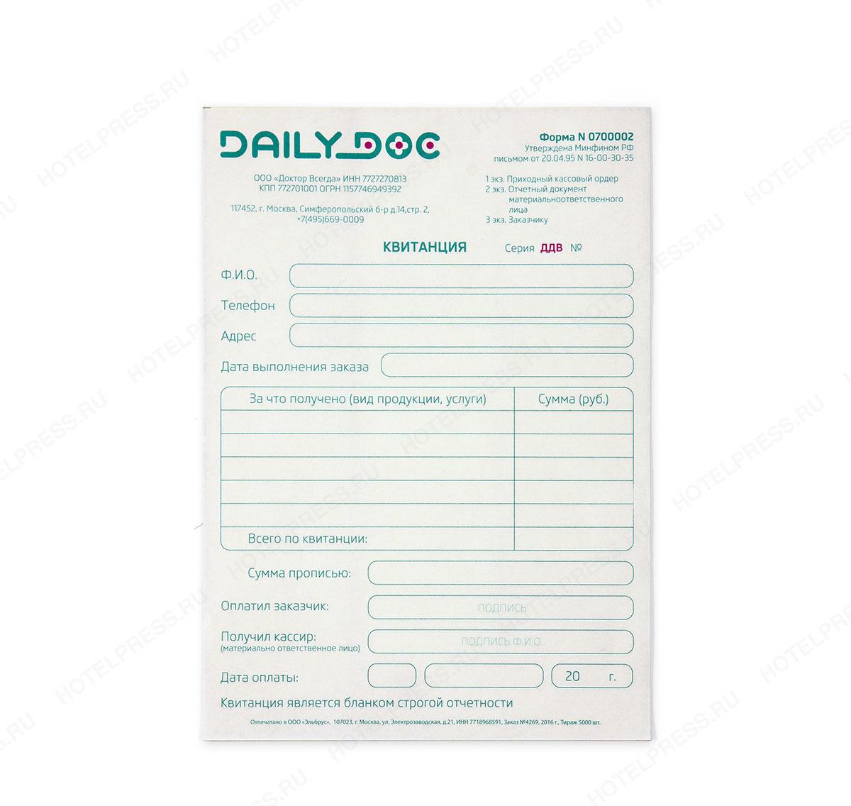 Самокопирующаяся квитанция на оплату медицинских услуг