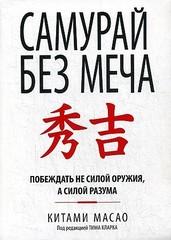 Самурай без меча (интегр.)