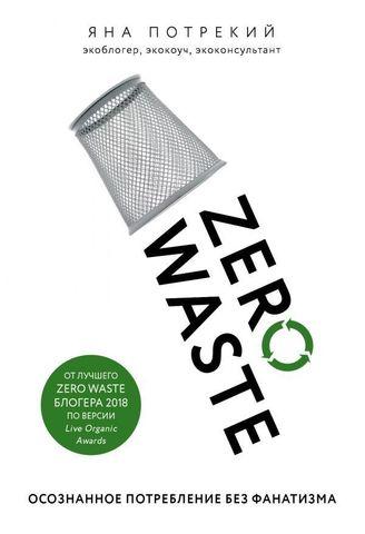 Яна Потрекий, Zero Waste: осознанное потребление без фанатизма