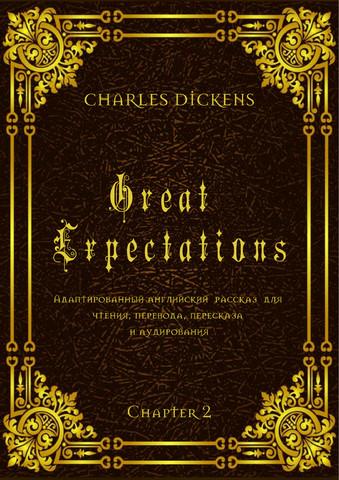 Great Expectations. Chapter 2. Адаптированный английский рассказ для чтения, перевода, пересказа и аудирования