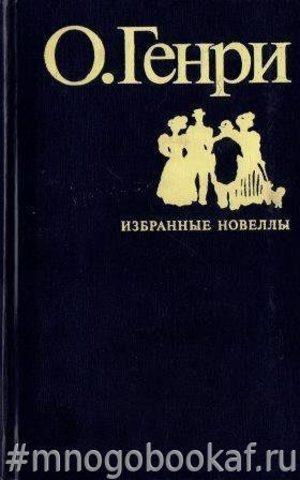 О. Генри. Избранные новеллы