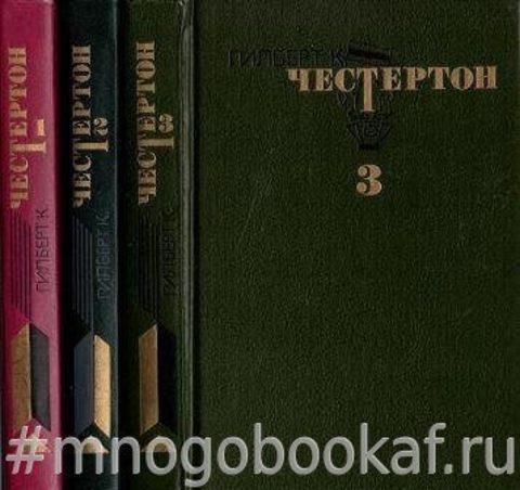 Честертон Г. К. Избранные произведения в 3-х томах