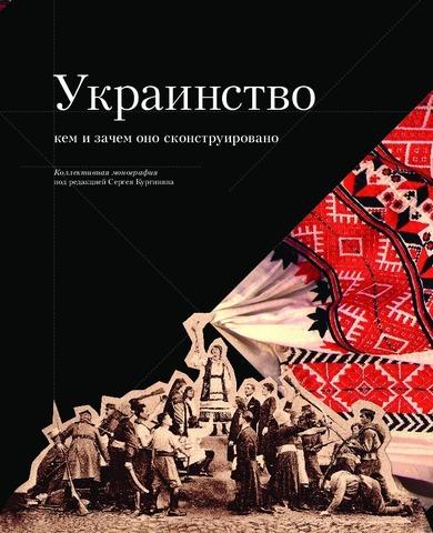 Украинство — кем и зачем оно сконструировано