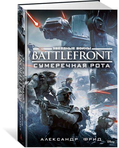 Звёздные Войны. Battlefront. Сумеречная рота