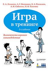 Игра в тренинге. Возможности игрового взаимодействия. 2-е изд.