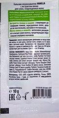 Бальзам-ополаскиватель «VANILLA» с экстрактом хвоща ™Царство Ароматов