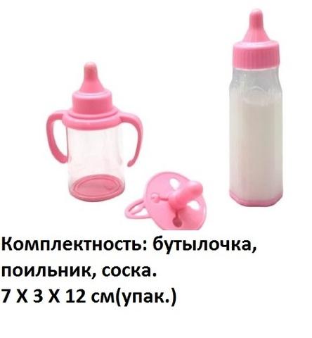 Набор аксессуаров 452044 для куклы (НИ)