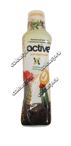 Active для кактусов
