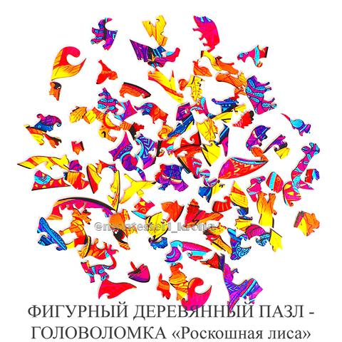 ФИГУРНЫЙ ДЕРЕВЯННЫЙ ПАЗЛ - ГОЛОВОЛОМКА «Роскошная лиса»