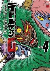 Devilman Grimoire Vol. 4