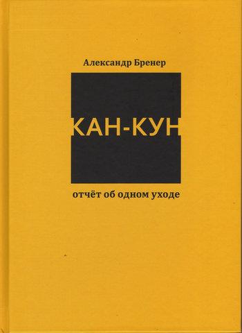 Кан-Кун   Александр Бренер
