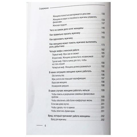 Содержание 4 - Книга