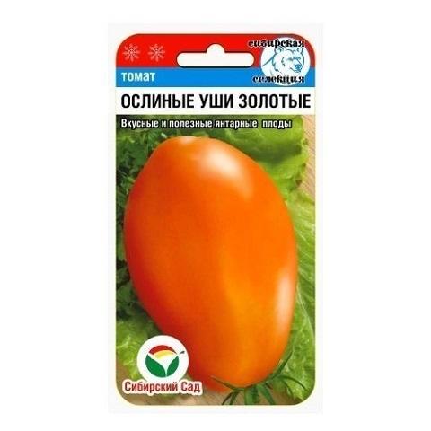 Ослиные уши золотые 20шт томат (Сиб Сад)
