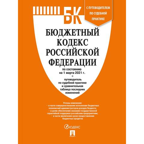 Книга БК РФ  на 1.03.21 с таб.измен.и путевод.по суд.прак,Проспект,238954