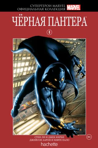 Супергерои Marvel. Официальная коллекция №8. Черная Пантера (Б/У)