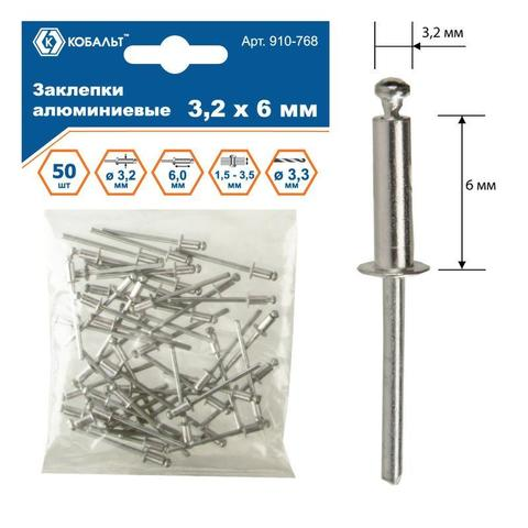 Заклепки вытяжные КОБАЛЬТ алюминиевые, 3,2 х 6 мм (50 шт.) пакет (910-768)