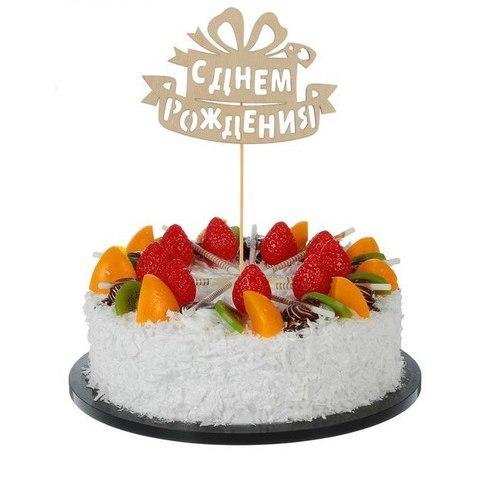"""Топпер в торт/букет """"С Днем Рождения"""" (подарок)"""