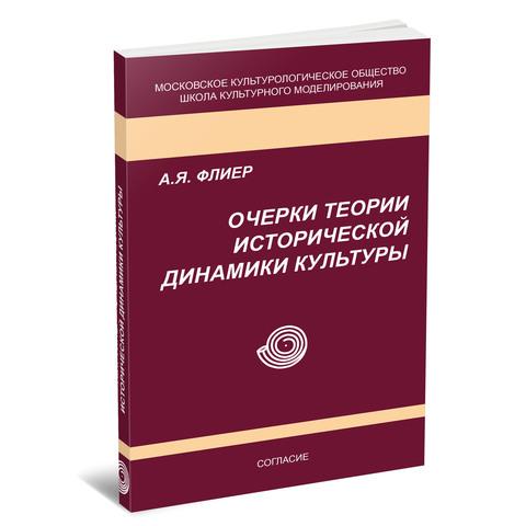 Очерки теории исторической динамики культуры. Электронный вариант