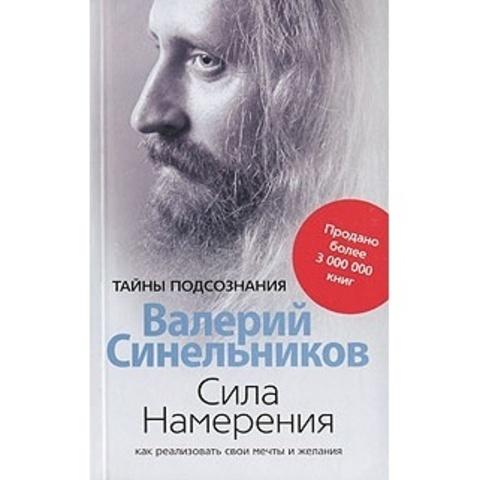 Сила Намерения - Валерий Синельников